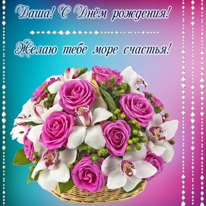 Корзина с цветами на ярком фоне на День рождения