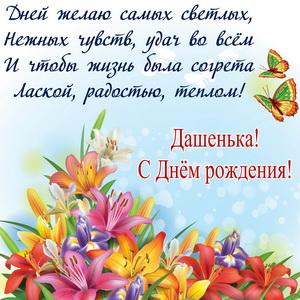 Цветы и пожелание Даше на День рождения