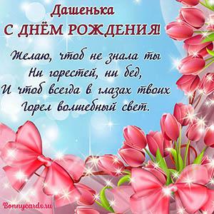 Милая открытка с тюльпанами на День рождения Дашеньке