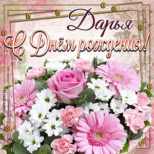 Открытка с нежными цветочками на День рождения Дарье