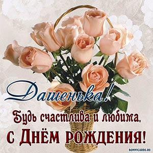 Картинка Дашеньке на День рождения с розами в корзине