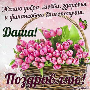 Открытка с тюльпанами в корзине и поздравлением для Даши
