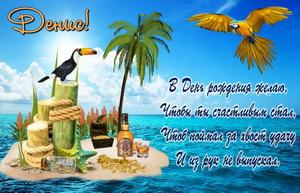 Пожелание для Дениса на фоне тропического островка