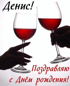 Открытка на День рождения Денису