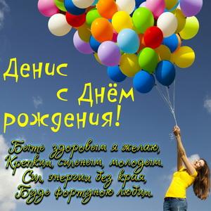 Девушка с шариками поздравляет Дениса с Днём рождения