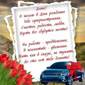 Открытка для Дениса с тюльпанами и автомобилем