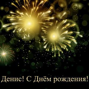 Картинка с красивым салютом на День рождения Денису