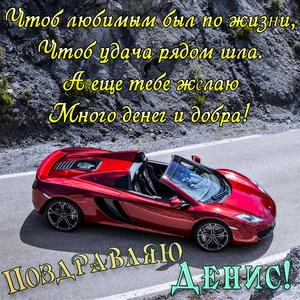 Картинка для Дениса с машиной на горной дороге