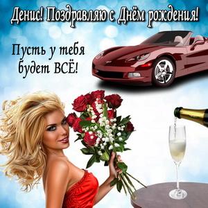 Открытка с девушкой и машиной на День рождения Денису