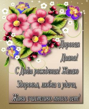 Поздравление и цветы на День рождения Диане