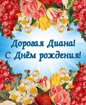 Картинка для Дианы с яркими цветами