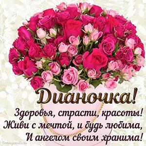 Красивое пожелание с букетом роз для Дианочки