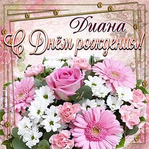 Милая картинка на День рождения с цветами Диане