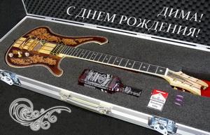 Гитара в футляре Диме на День Рождения.