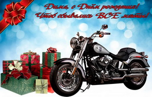 Открытка с мотоциклом и кучей подарков Дмитрию.