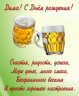 Пивные кружки и пожелание Дмитрию