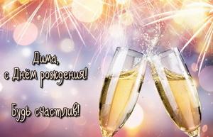 Откртыка Диме на День рождения с шампанским