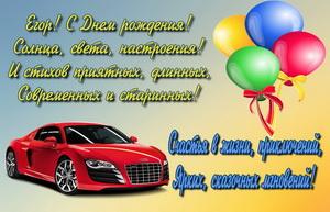 Красная ауди и пожелание Егору на День Рождения.