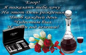 Пожелание на красивом фоне на День Рождения Егору.