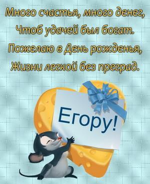 Забавная картинка с мышонком на День рождения Егору