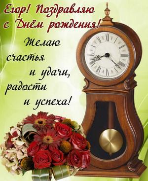 Старинные часы и букет Егору на День рождения