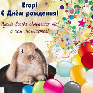Картинка с кроликом и шариками Егору на День рождения