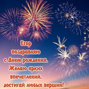 Салют в ночном небе и поздравление на День рождения