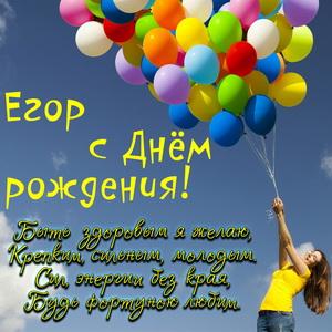 Девушка с шариками поздравляет Егора с Днём рождения