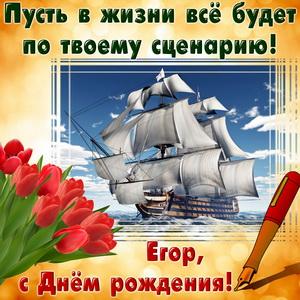 Открытка с яхтой и букетом тюльпанов для Егора