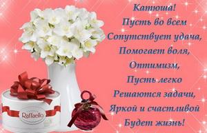 Открытка с цветами и пожеланием для Катюши.