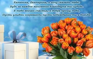 Красивое пожелание Кате на День Рождения.
