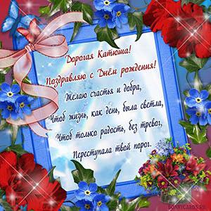 Открытка для дорогой Катюши с поздравлением среди цветов