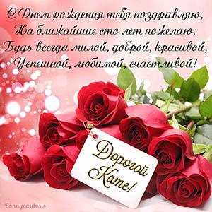 Картинка на День рождения дорогой Кате с красными розами