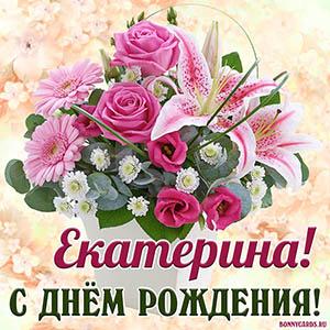 Картинка Екатерине на День рождения с оригинальным букетом