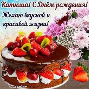 Открытка с вкусным тортиком на День рождения Катюше