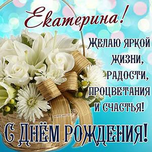 Открытка с цветами в корзинке на День рождения Екатерине