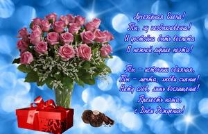 Букет розовых роз и коробка с подарком.