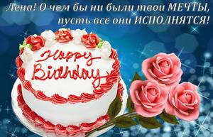 Открытка с большим тортом и цветами.