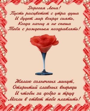 Роза и пожелание для Лены в красивой рамке