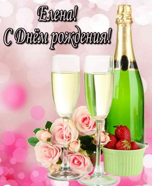 Розы и шампанское Елене на День Рождения