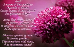 Пожелание в стихах и красивый цветок