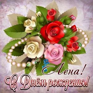 Открытка с розами и жемчугом Лене на День рождения
