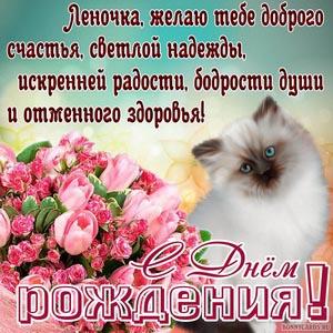 Открытка с котом и пожеланием Леночке на День рождения