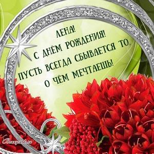 Картинка Лене на День рождения с яркими красными цветами
