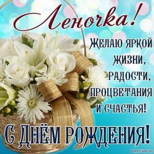 Картинка на День рождения Леночке с белыми цветочками