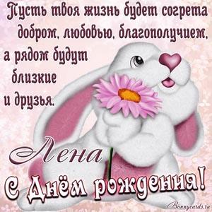 Милая открытка с белым кроликом на День рождения Лене