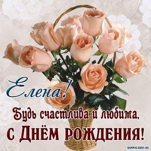 Открытка с букетом нежных роз на День рождения Елене