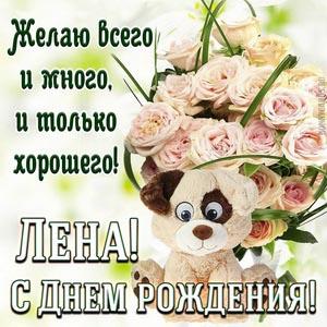Картинка на День рождения Лене с милым пёсиком и розами