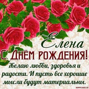 Картинка с пожеланием и розами Елене на День рождения