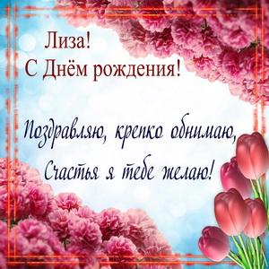 Открытка с цветами в красивой рамке